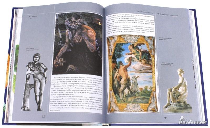 Иллюстрация 1 из 24 для Птицы в мифах и легендах - Бабенко, Алексеев | Лабиринт - книги. Источник: Лабиринт