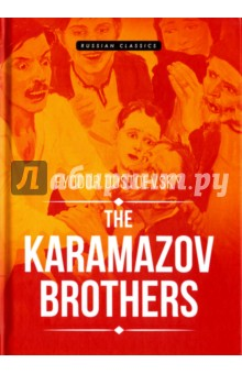The Karamazov BrothersХудожественная литература на англ. языке<br>As Fyodor Karamazov awaits an amorous encounter, he is violently done to death. The three sons of the old debauchee are forced to confront their own guilt or complicity. Who will own to parricide? The reckless and passionate Dmitri? The corrosive intellectual Ivan? Surely not the chaste novice monk Alyosha? The search reveals the , divisions which rack the brothers, yet paradoxically unite them. Around the writhings of this one dysfunctional family Dostoevsky weaves a dense network of social, psychological and philosophical relationships. At the same time he shows - from the opening  scandal  scene in the monastery to a personal appearance by an eccentric Devil - that his dramatic skills have lost nothing of their edge. The Karamazov Brothers, completed a few months before Dostoevsky s death in 1881, remains for many the high point of his genius as novelist and chronicler of the modern malaise.<br>