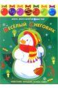 Сделай сам оригинальные ёлочные украшения.  Для детей и их родителей.  Год издания: 2006 Страниц: 12 ISBN.
