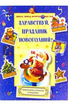 новогодние книги, книги про новый год, подарок на новый год, лучшие книги, детские книжки, книги для малыша,какие книги купить ребенку, отзыв, мнение, опыт, плюсы и минусы, хорошие детские книжки