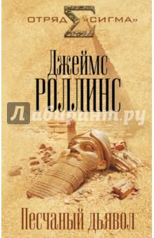Песчаный дьявол. Роллинс Джеймс