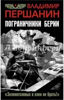 Пограничники Берии. Зеленоголовых в плен не брать!Военный роман<br>Военный боевик о подвигах пограничников Берии в 1941 году. Зеленоголовых расстреливать на месте! - этот негласный приказ Вермахт получил в первые же дни войны. План Барбаросса дал сбой уже на рассвете 22 июня - 435 советских погранзастав оказали гитлеровцам ожесточенное сопротивление, которого те не ожидали и не учли. В отличие от командования Красной Армии, Берия отдал приказ о приведении вверенных ему погранвойск в полную боевую готовность за двое суток до нападения Гитлера. Организованно встретив врага на заранее подготовленных позициях, великолепно обученные пограничники нанесли немецким штурмовым подразделениям такие потери, что фактически перед каждой заставой осталось целое кладбище захватчиков. Погибаю, но не сдаюсь! - этот лозунг стал неофициальным девизом погранвойск НКВД, а фуражки с зеленым околышем - пропуском в Бессмертие.<br>