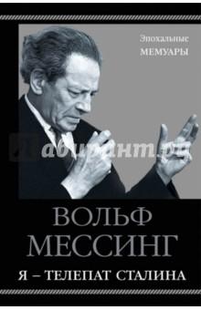 Я - телепат СталинаМемуары<br>Его величают личным экстрасенсом Сталина. Ему приписывали сверхчеловеческие способности. Его считали не просто телепатом, умеющим читать и внушать мысли, но ясновидцем, чародеем, пророком, способным проходить сквозь стены и предсказывать будущее… Те мемуары Вольфа Мессинга, что печатались при его жизни в журнале Наука и религия, были сфальсифицированы советской пропагандой. А его подлинные воспоминания, тайком переправленные в Израиль, ждали публикации более сорока лет. В этой книге великий экстрасенс впервые мог рассказать всю правду о своей жизни и своем уникальном даре, о работе на советскую контрразведку и разоблачении вражеских агентов, о личных встречах с Пилсудским и Канарисом, Абакумовым и Хрущевым, Берией и Сталиным: Как вам это удается? - спросил Берия. Я честно ответил, что не знаю как. Слово сверхъестественные не очень-то подходит к моим способностям, лучше сказать необъяснимые. Во многом они являются тайной и для меня самого. Все ученые, которые пытались изучать мой феномен, так и не поняли его природу. Я и сам не могу объяснить, как именно я это делаю. Просто делаю - и все… Были моменты, когда я подозревал, что Сталин тоже умеет читать мысли. Возможно, не так хорошо, как я, но умеет… Когда в СССР начались гонения на евреев, это не могло не сказаться на моем отношении к Сталину. Я уже не мог им восхищаться, но понимание того, что Сталин - гениальный человек, осталось. Он был невысок, но глядя на него, я не мог отделаться от чувства, будто бы он стоит на пьедестале, потому что он казался выше всех, значимее всех. Культ личности Сталина возник неспроста. У такой необыкновенно одаренной личности просто не могло не быть культа….<br>