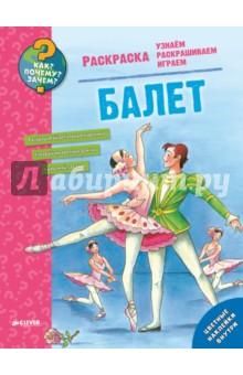 Раскраска. БалетРаскраски<br>Что такое пуанты?<br>Чем балет отличается от современного танца?<br>Какие основные позиции существуют в балете? <br>Ответы на эти и многие другие вопросы ваш ребёнок узнает из этой раскраски. Детальные рисунки, цветные наклейки и интересные задания идеально подойдут для первого знакомства с удивительным искусством танца.<br>Для чтения взрослыми детям.<br>