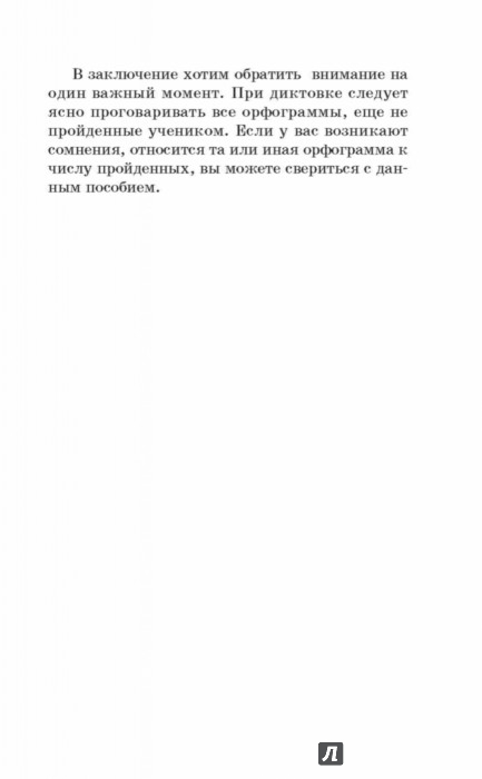 Русский язык класс Контрольные диктанты Узорова Ольга  Иллюстрации к Русский язык 3 класс Контрольные диктанты