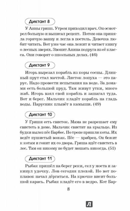 Диктант по русскому языку 3 класс на рыбной ловле