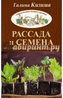 Рассада и семена. Все, что нужно для богатого урожая