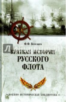 Краткая история Русского флота, Веселаго Феодосий Федорович