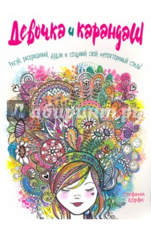 Девочка и карандашДругое<br>Девчонки, талантливый дизайнер Стефани Корфи написала эту книгу специально для вас! Она поможет вам проявить свою неукротимую фантазию и найти собственный, неповторимый стиль. Попробуйте, это очень просто! Потом с помощью своих узоров вы сможете оформлять оригинальные подарки, украшать предметы интерьера, самые разные аксессуары и даже одежду. Дудл-орнаменты прекрасно смотрятся на тетрадках и блокнотиках, посуде и фотографиях, шарфиках и сумочках. В книге вас ждут простые пошаговые инструкции, а также полезные советы профессиональной художницы. Чтобы создавать шедевры, вам понадобятся только вдохновение, карандаш и лист бумаги!<br>