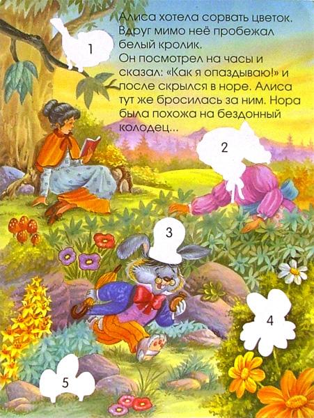 Иллюстрация 1 из 2 для Алиса в стране чудес. Волшебные сказки | Лабиринт - книги. Источник: Лабиринт