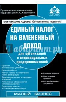 Единый налог на вменённый доход для организаций и индивидуальных предпринимателей
