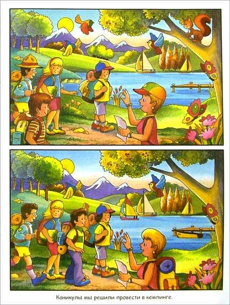 Иллюстрация 1 из 2 для Найди 100 различий. Кемпинг   Лабиринт - книги. Источник: Лабиринт