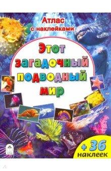 Атлас. Этот загадочный подводный мирЖивотный и растительный мир<br>Представляем вашему вниманию атлас  Этот загадочный подводный мир.<br>Для чтения взрослыми детям.<br>