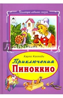 Приключение ПиноккиоСказки зарубежных писателей<br>Представляем вашему вниманию книгу Приключение Пиноккио.<br>Для чтения взрослыми детям.<br>