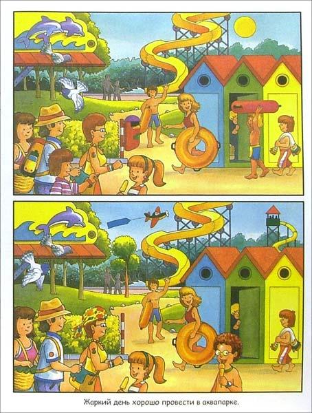Иллюстрация 1 из 2 для Найди 100 различий. Аквапарк   Лабиринт - книги. Источник: Лабиринт