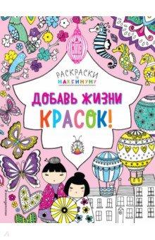 Добавь жизни красок!Книги для творчества<br>Рисуй, раскрашивай, создавай классные узоры! Каждую страницу этой книги ты сможешь превратить в красочный шедевр.<br>Для детей младшего школьного возраста.<br>