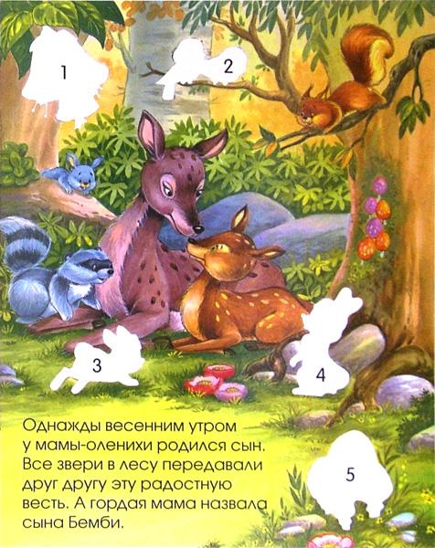 Иллюстрация 1 из 2 для Бемби. Мои любимые сказки   Лабиринт - книги. Источник: Лабиринт