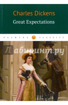 Great ExpectatioisХудожественная литература на англ. языке<br>Great Expectations, published in 1861, is the author s penultimate completed novel; narrated in the first person, it depicts the personal growth and personal development of an orphan nicknamed Pip. The novel contains some of Dickens  most memorable scenes, and is full of extreme imagery - poverty; prison ships and chains, and fights to the death. It also features a colourful cast of characters who have entered popular culture both in England and abroad.<br>
