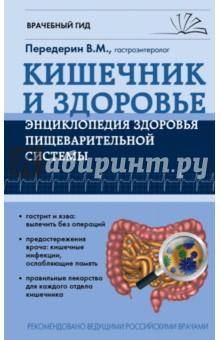 Кишечник энциклопедия здоровья пищеварительной системы