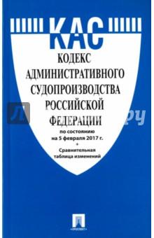 Кодекс административного судопроизводства РФ на 05.02.17