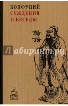 Суждения и беседыВосточная философия<br>Конфуций - создатель стройного философско-этического учения о совершенном устройстве общества, ответственности каждого его члена перед родителями, представителями власти и себе подобными. Взгляды Конфуция были изложены его учениками в легендарном памятнике китайской литературы Суждения и беседы, представляющем собой собрание правил поведения, изречений и сентенций на все случаи жизни.<br>