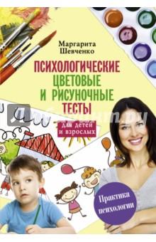 Психологические цветовые и рисуночные тесты для взрослых и детейПопулярная психология<br>Цветотерапия - одно из популярных направлений психологии, которое позволяет человеку раскрыть собственные способности, восстановить душевное равновесие, избавиться от тревог, комплексов и детских страхов. Используя цветовые и рисуночные тесты, вы сможете плодотворно совершенствовать свои умения и навыки, повысить свою самооценку и укрепить здоровье, а также открыть в детях таланты, находить с ними общий язык и развивать многогранную личность ребенка. Рисуночные тесты - это лучшее лекарство для души, как детской, так и взрослой.<br>
