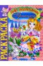 Принцесса Алиса (раскраска)