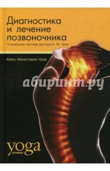 Диагностика и лечение позвоночникаМассаж. ЛФК<br>Позвоночник - не только основа скелета человека, но и буквально стержень его здоровья. Всем известно, сколько возможных недугов вызывает больной позвоночник и как важно, чтобы он был в порядке!<br>Эта книга посвящена уникальной системе доктора Алекса Монастерио Уриа - крупнейшего испанского физиотерапевта, остеопата, руководителя направления Анатомия терапевтической йоги в клинике Здоровый позвоночник. Автор книги затрагивает вес области медицины (анатомию, физиологию, постурологию), которые занимаются изучением позвоночника. Он анализирует возможные источники проблем с позвоночником, объясняет, из-за чего возникают такие болезни, как артроз, грыжи, гиперлордоз, сколиоз.<br>В основе метода доктора Уриа - сочетание знаний о постуральной гигиене и движении с йоготерапией и другими эффективными методами лечения. Книга включает в себя специальные упражнения, которые могут вернуть здоровье и поставить людей на ноги.<br>