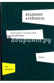 Собрание сочинений. В 8-ми томах. Том 8. Проза