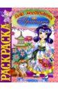 Принцесса Арико (раскраска)