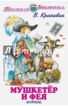 Мушкетер и фея и другие истории из жизни Джонни ВоробьеваПовести и рассказы о детях<br>В книгу вошли повести из жизни Джонни Воробьева - Бегство рогатых викингов, След крокодила, Мушкетер и фея.<br>