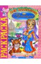 Принцесса Лакшми (раскраска)
