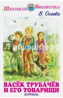 Васёк Трубачев и его товарищи фото