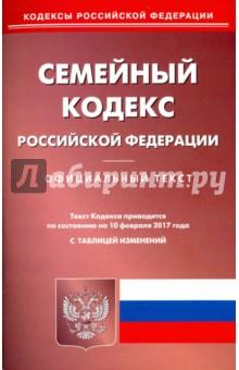 Семейный кодекс РФ на 10.02.2017