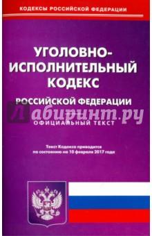 Уголовно-исполнительный кодекс РФ на 10.02.2017