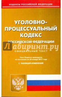 Уголовно-процессуальный кодекс РФ на 20.01.2017