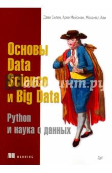 Основы Data Science и Big Data. Python и наука о данныхПрограммирование<br>Data Science - это совокупность понятий и методов, позволяющих придать смысл и понятный вид огромным объемам данных.<br>Каждая из глав этой книги посвящена одному из самых интересных аспектов анализа и обработки данных. Вы начнете с теоретических основ, затем перейдете к алгоритмам машинного обучения, работе с огромными массивами данных, NoSQL, потоковым данным, глубокому анализу текстов и визуализации информации. В многочисленных практических примерах использованы сценарии Python. <br>Обработка и анализ данных - одна из самых горячих областей IT, где постоянно требуются разработчики, которым по плечу проекты любого уровня, от социальных сетей до обучаемых систем. Надеемся, книга станет отправной точкой для вашего путешествия в увлекательный мир Data Science.<br>