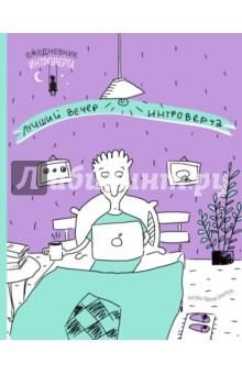 """Ежедневник интроверта """"Идеальный вечер"""" Эксмо"""