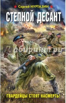 Степной десант. Гвардейцы стоят насмерть!Военный роман<br>Горячее лето 1942 года. Исход Сталинградской битвы зависел не только от тех, кто сражался на берегах Волги. Южнее, к Астрахани почти без сопротивления продвигались немецкие моторизованные части. Судьба всей войны висела на волоске… Прорыв остановила легендарная 34-я гвардейская дивизия, сформированная из бойцов и командиров авиадесантного корпуса. В безводных степях Поволжья десантники, обученные для молниеносных операций в тылу врага, практически без артиллерии и без поддержки авиации, были вынуждены вести кровопролитные оборонительные бои против отборных частей Вермахта. Основанная на реальных событиях история о мужестве и бескорыстной солдатской дружбе двух красноармейцев, сержанта-ветерана и ефрейтора-новобранца, захватывающий военный боевик о боевых действиях гвардейцев-десантников.<br>