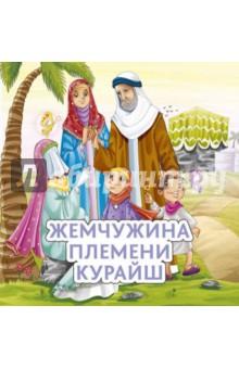 Жемчужина племени КурайшРелигиозная литература для детей<br>В книге Жемчужина племени Курайш рассказано об Амине, матери Пророка Мухаммада (С). Амина была дочерью Вахба ибн Абдуманафа из рода Бану Зухра племени Курайш. Она родилась в Медине. Ее отец был главой своего рода. Амина по красоте и воспитанию не имела себе равных среди курайшитов. Она превосходила всех девушек племени Курайш благородством происхождения. Её жизнь занимает в истории ислама особое место. Она удостоилась такой чести, какой не удостаивалась ни одна другая женщина: родить на свет последнего Пророка (С), посланного как милость для всех миров…<br>