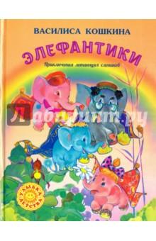 Элефантики. Приключения летающих слониковСказки отечественных писателей<br>На розовом облаке, похожем на слона, есть волшебная страна Элефантия, которой управляет мудрый Верховный Элефантос. Страна эта безмятежно парит над землёй, её жители - крошечные летающие слоники - счастливы и не вмешиваются в дела людей. Но древнее пророчество гласит, что однажды элефантики окажутся лицом к лицу с жителями Земли, чтобы изменить ход земной истории. И когда ветер уносит с облака и сбрасывает на землю Семя Жизни, из которого должен появиться на свет новый житель волшебной страны, предсказание начинает сбываться...<br>Сказочная повесть прекрасно подходит для семейного чтения.<br>Допущено к распространению Издательским Советом Русской Православной Церкви.<br>