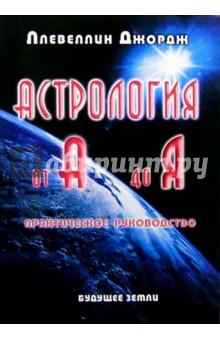 Астрология от А до Я. Практическое руководство
