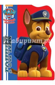 Щенячий патруль. Гончик фото