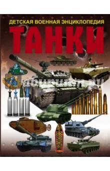 ТанкиВоенная техника<br>Как вы думаете, что мощнее: 125-миллиметровая пушка современного танка Армата или 76-миллиметровое орудие, которым оснащался во время Второй мировой войны знаменитый советский Т-34? Ответить на этот и множество других вопросов и разобраться в премудростях танковой техники вы сможете, изучив эту книгу. Здесь вы познакомитесь с тактико-техническими характеристиками и конструктивными особенностями известных танков мира, узнаете, чем эти боевые машины вооружены, сколько весят, на вооружении каких стран состоят. Факты и цифры помогут вам наглядно оценить сильные и слабые стороны каждого танка и понять, какую роль он сыграл в мировой военной истории. Прочитав эту книгу, вы станете настоящими военными экспертами!<br>