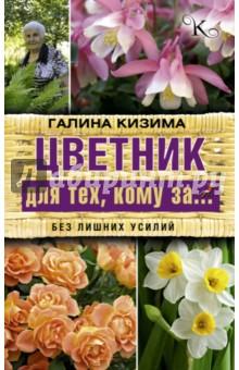 Кизима Галина Александровна Цветник для тех, кому за... без лишних усилий