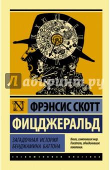 Дневник диппера на русском языке читать