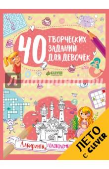 Попова Е. 40 творческих заданий для девочек. Лабиринты, головоломки и рисовалки