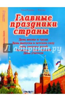 Главные праздники страны. Книга 6.  Праздник весны