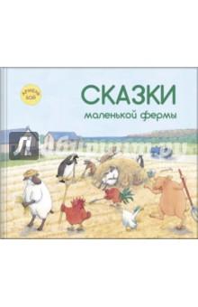 Бой Армель Сказки маленькой фермы