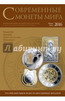 Современные монеты мира №18. Январь-июнь 2016 г.Монеты. Банкноты<br>В восемнадцатом выпуске информационного бюллетеня представлены памятные монеты, появившиеся на российском рынке в первом полугодии 2016 г. Коллекция на этот раз подобрана небольшая, но интересная и в основном включает монеты так называемого подарочного сегмента, в котором особенно ценится высокое качество художественного и технического исполнения. Не последнюю роль играет также оригинальность подачи, то есть футляра или упаковки<br>
